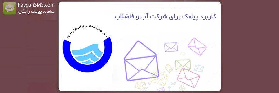 کاربرد پیامک برای شرکت آب و فاضلاب