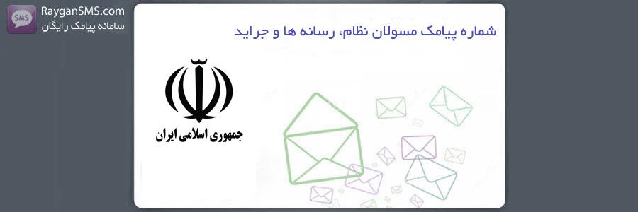 شماره پیامک مسولان نظام، رسانه ها و جراید