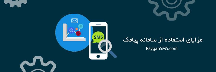 مزایای استفاده از سامانه پیامک ( پنل پیامک )