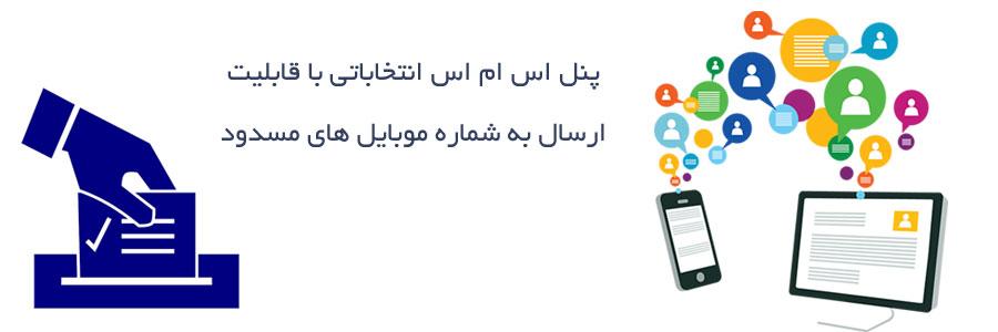 پنل اس ام اس انتخاباتی با قابلیت ارسال به شماره موبایل های مسدود