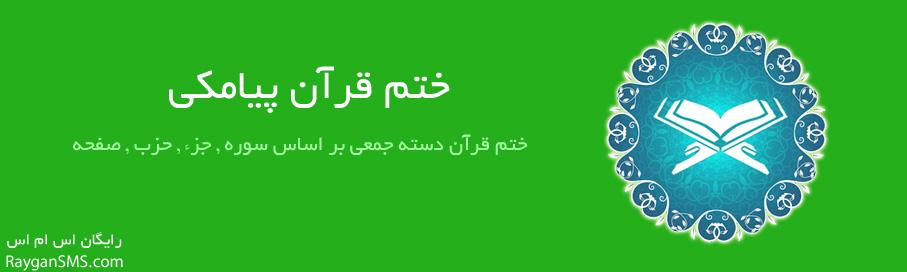 ختم قرآن پیامکی