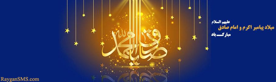 ولادت پیامبر اکرم و امام صادق علیهم السلام مبارک باد