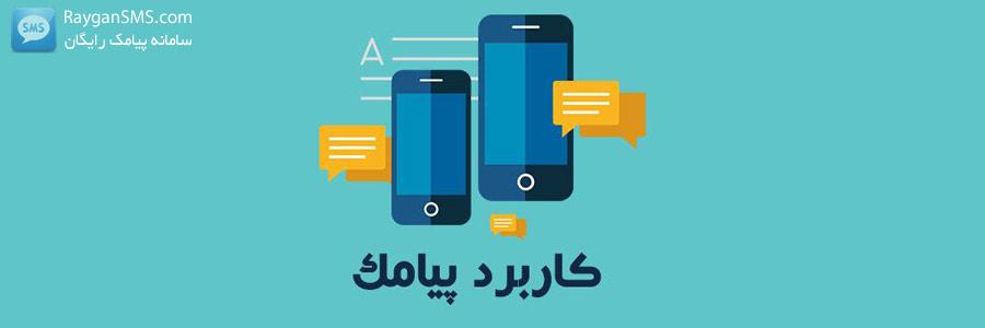 کاربردهای پیامک در مشاغل مختلف