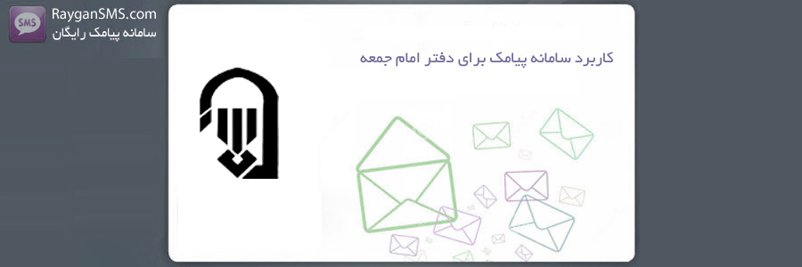 کاربرد سامانه پیامک برای دفتر امام جمعه