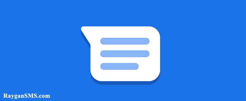 حذف پیامک رمز پویا توسط گوگل مسیج!
