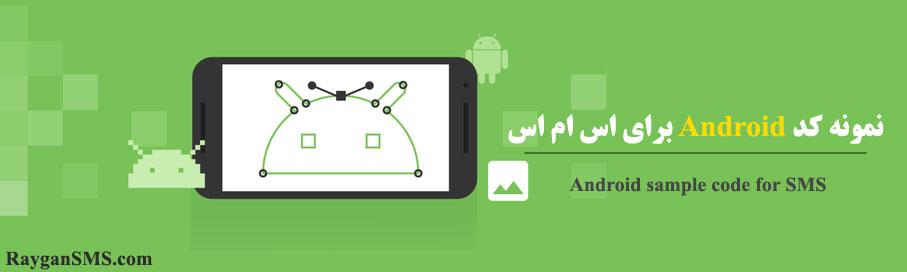 نمونه کد اندروید برای اس ام اس | android sample code for sms