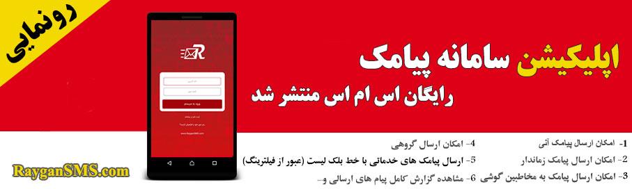 اپلیکیشن سامانه پیامکی رایگان اس ام اس | sms application