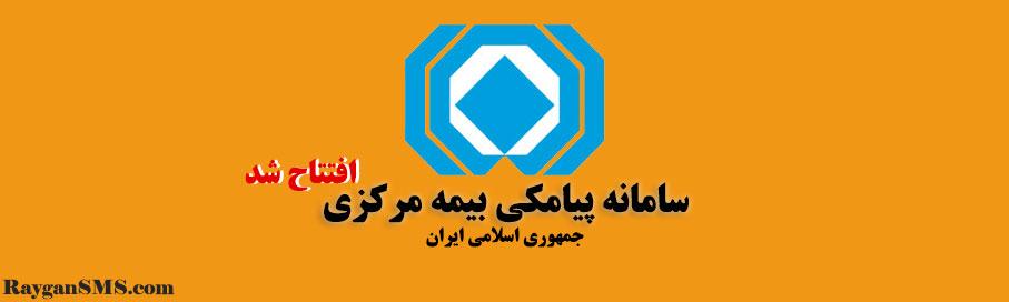 افتتاح سامانه پیامکی بیمه مرکزی