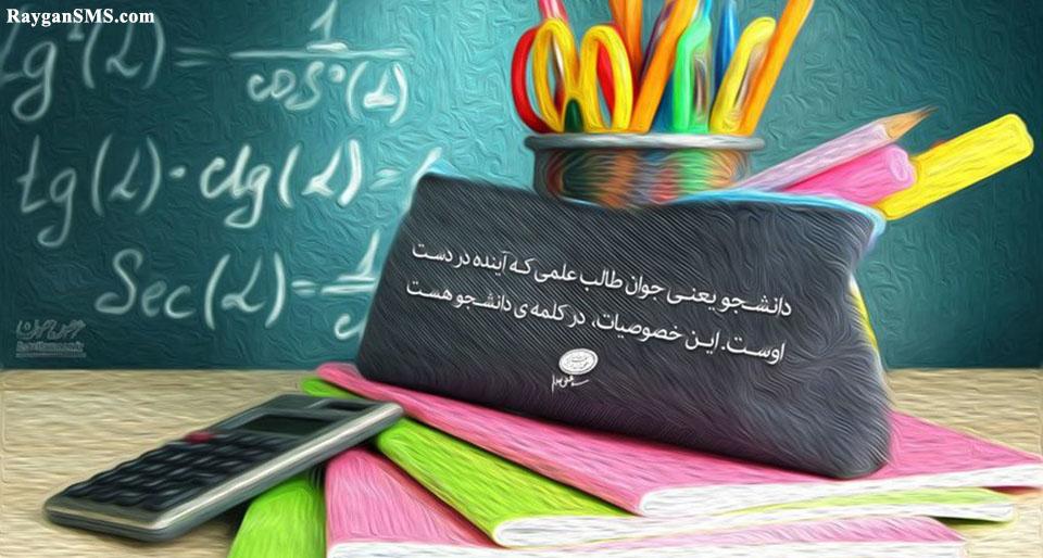 پیامک تبریک روز دانشجو