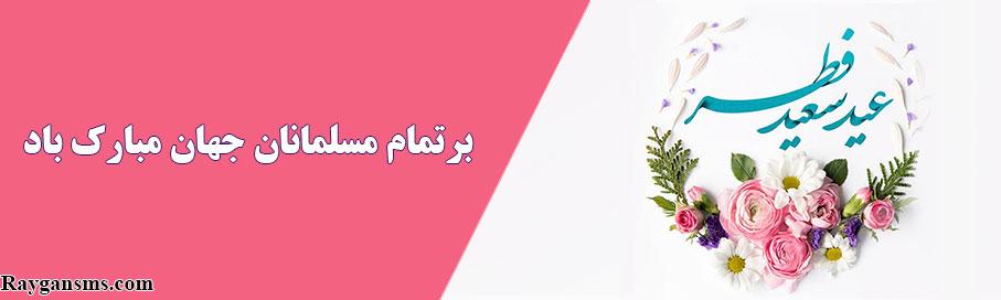 عید سعید فطر بر شما مبارک باد