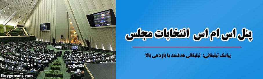 پنل اس ام اس انتخابات مجلس