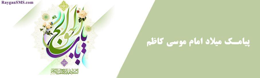 پیامک ولادت امام موسی کاظم (ع)