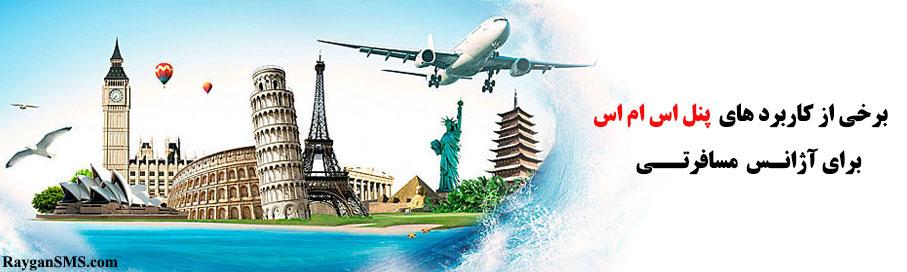 برخی از کاربرد های پنل اس ام اس برای آژانس مسافرتی!