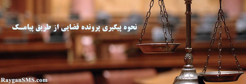 نحوه پیگیری پرونده قضایی از طریق پیامک
