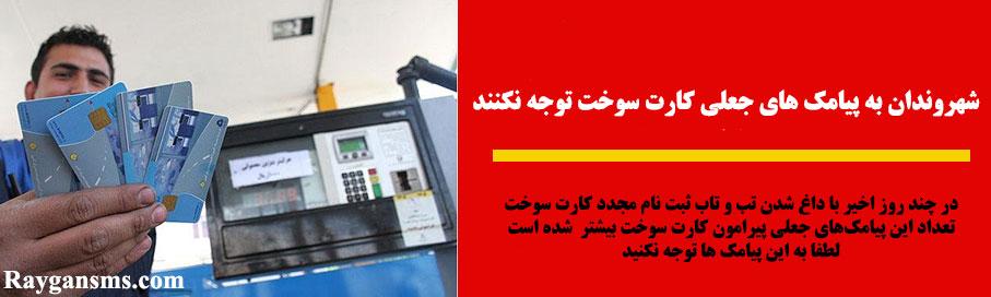 شهروندان به پیامک های جعلی کارت سوخت توجه نکنند