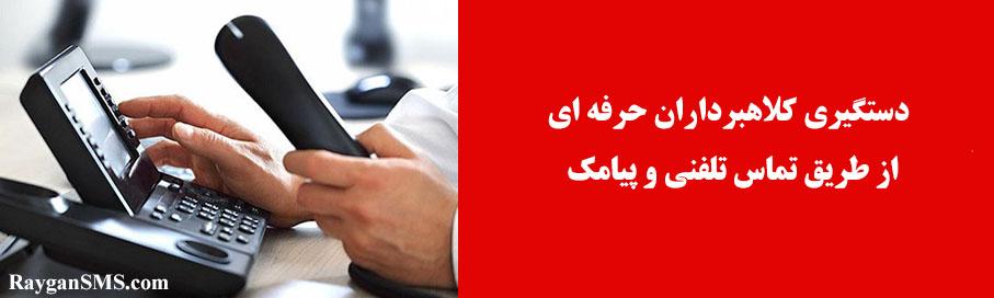 دستگیری کلاهبرداران حرفه ای از طریق تلفن و پیامک