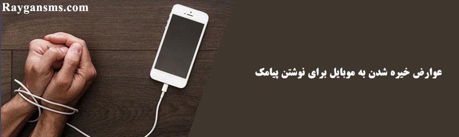 عوارض خیره شدن به موبایل برای نوشتن پیامک!