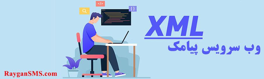 وب سرویس پیامک xml