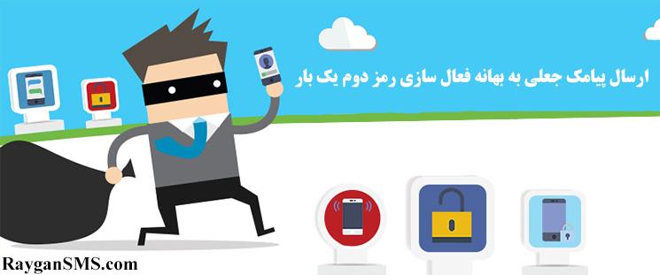 ارسال پیامک جعلی به بهانه فعال سازی رمز دوم یک بار