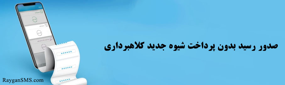صدور رسید بدون پرداخت شیوه جدید کلاهبرداری