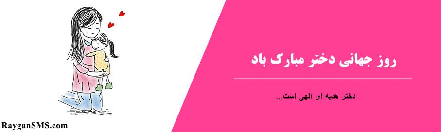 پیامک روز جهانی دختر