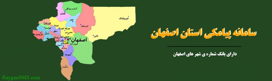 سامانه پیامکی اصفهان