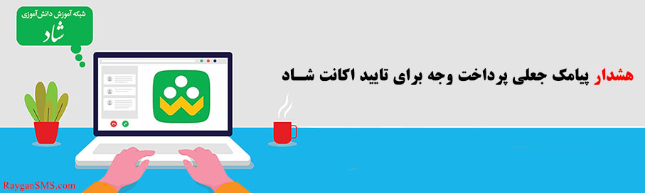 پیامک جعلی پرداخت وجه برای تایید اکانت «شاد»