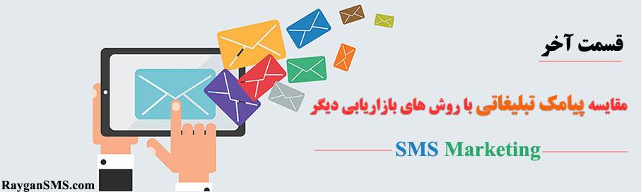 مقایسه پیامک تبلیغاتی با روش های بازاریابی دیگر (3)