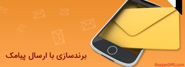 برند سازی با ارسال پیامک