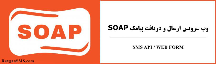وب سرویس ارسال و دریافت پیامک soap