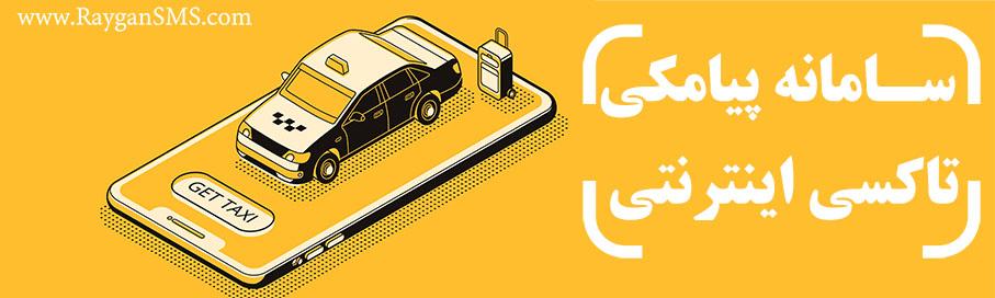 سامانه پیامکی تاکسی اینترنتی