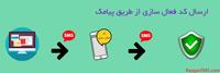 ارسال کد فعالسازی از طریق پیامک برای نرم افزار و یا وب سایت