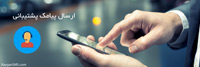ارسال پیامک پشتیبانی برای رضایت مشتری و فروش بیشتر