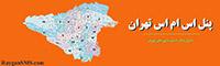 سامانه پیامکی تهران