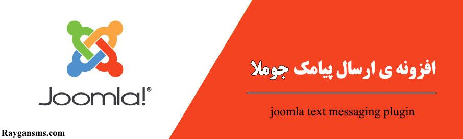 افزونه ارسال پیامک جوملا | joomla text messaging plugin