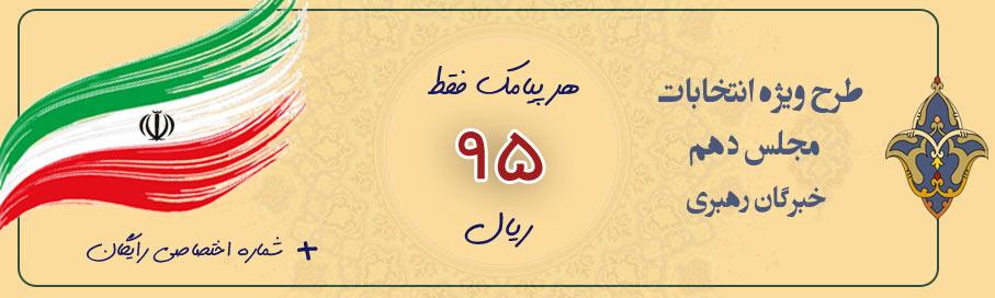 سامانه پیامک تبلیغاتی ویژه انتخابات مجلس دهم و مجلس خبرگان 94