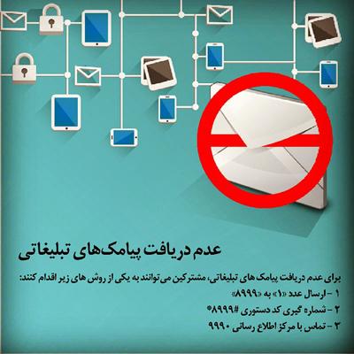 راهنمای فعالسازی و غیرفعالسازی سرویسهای پیامکی